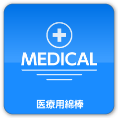 MEDICAL 医療用綿棒